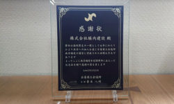 令和元年度アニバーサリー会員・共済制度優良事業所表彰