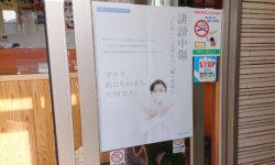 新型コロナウイルス感染症対策ステッカーと誹謗中傷防止啓発ポスター