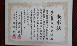 石巻地区安全運転管理者会・事業主会より優良事業所表彰を受賞