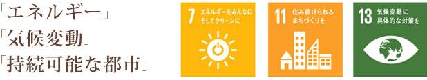 「エネルギー」「気候変動」「持続可能な都市」